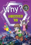 (Why?)산업 수학. 4, 사물 인터넷과 기하