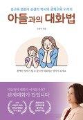 아들과의 대화법 : 성교육 전문가 손경이 박사의 관계교육 51가지 : 완벽한 엄마가 될 수 없다면 대화하는 엄마가 되세요