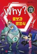(Why?)산업 수학. 5, 로봇과 방정식