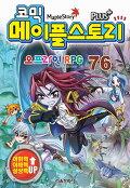 (코믹) 메이플 스토리 오프라인 RPG. 76