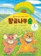 황금나무 숲 : 달곰이와 숲속 친구들 이야기